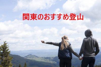 関東 登山