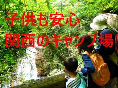 関西 キャンプ 子供